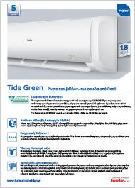 Σειρά Κλιματιστικών Tide Green