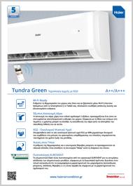 Tundra Green - Μονόφυλλο